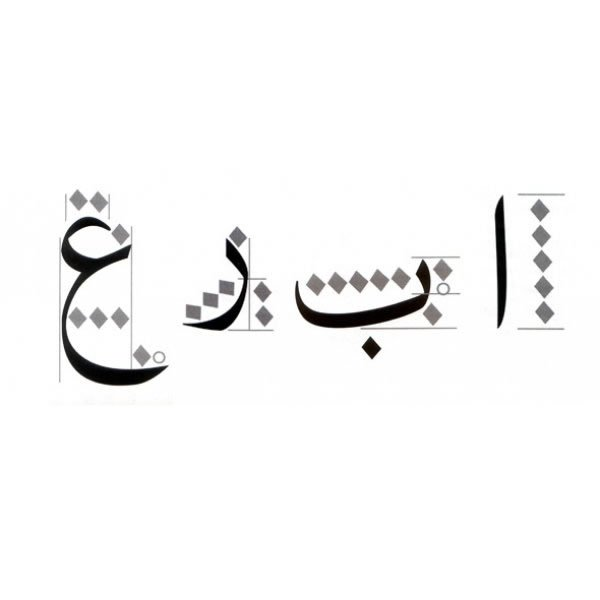 Arabic Type Is My